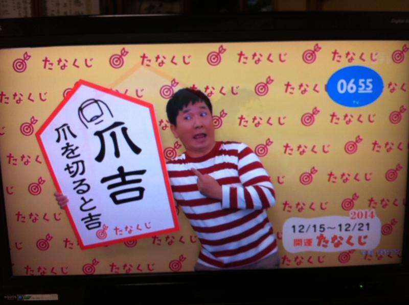 2014/12/15/たなくじ