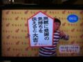 2014/12/22/たなくじ