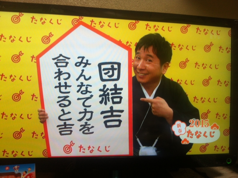 2015/01/01/たなくじ