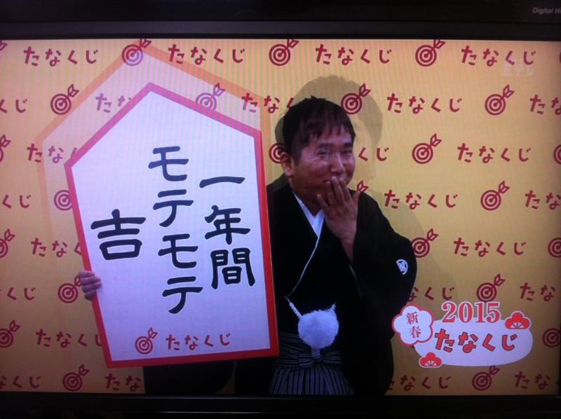 2015/01/05/たなくじ
