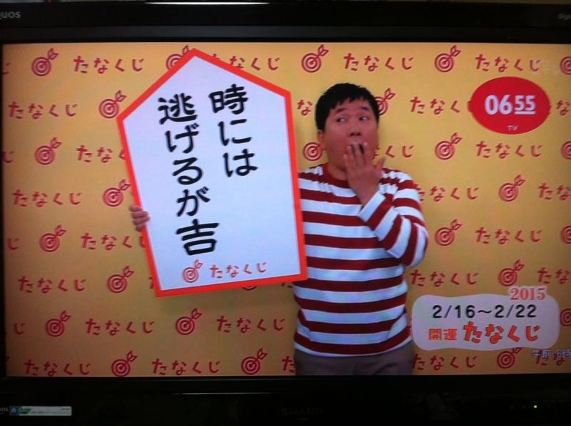 2015/02/16/たなくじ