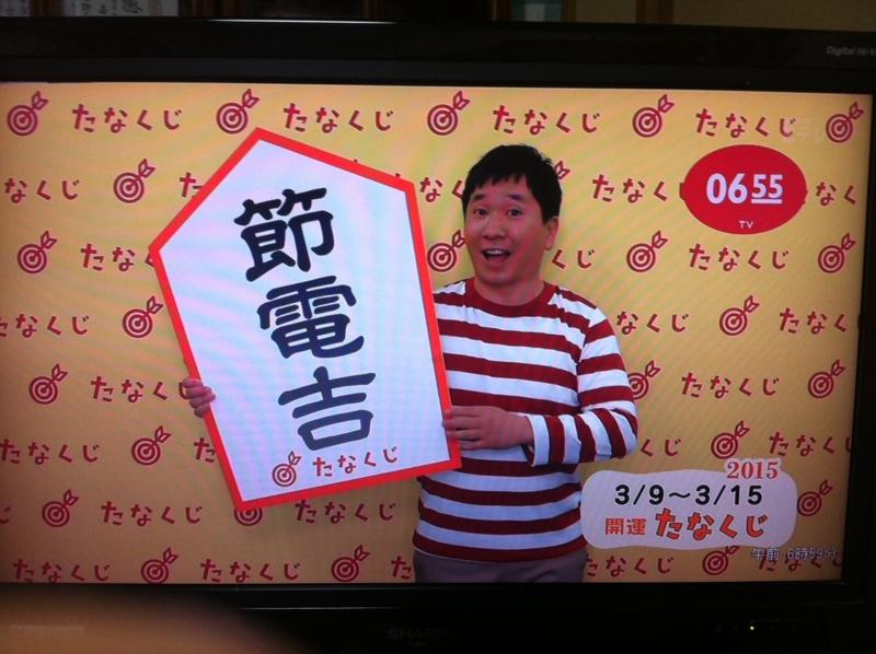 2015/03/09/たなくじ