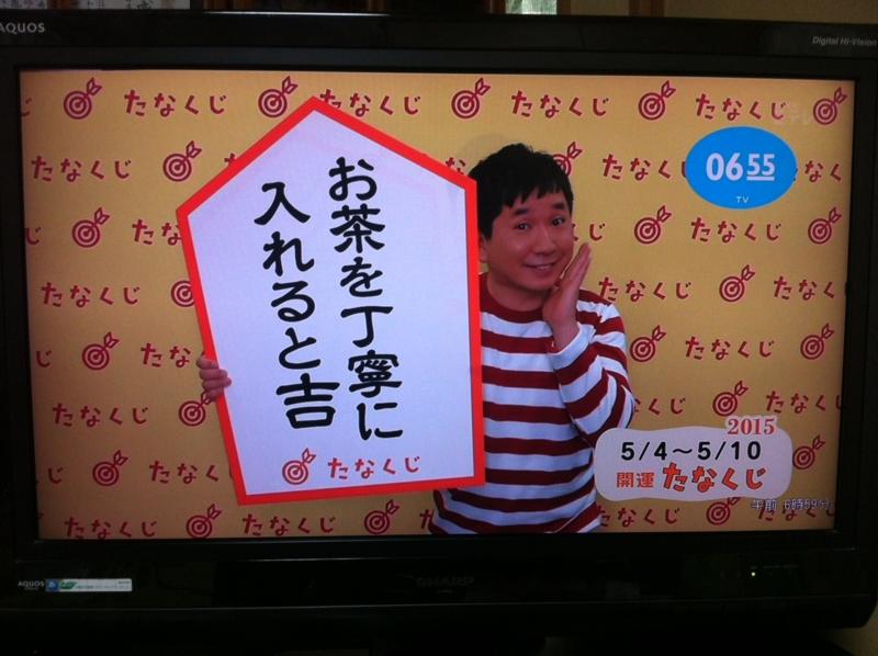 2015/05/04/たなくじ