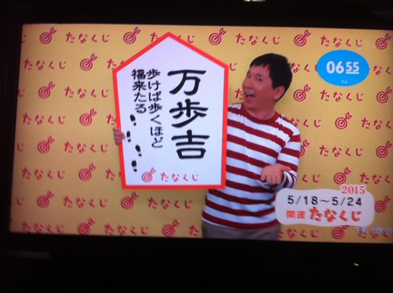 2015/05/18/たなくじ