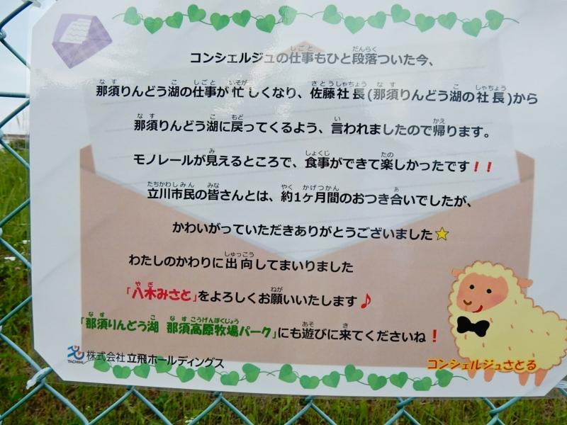 2015/05/25/ヒツジ2