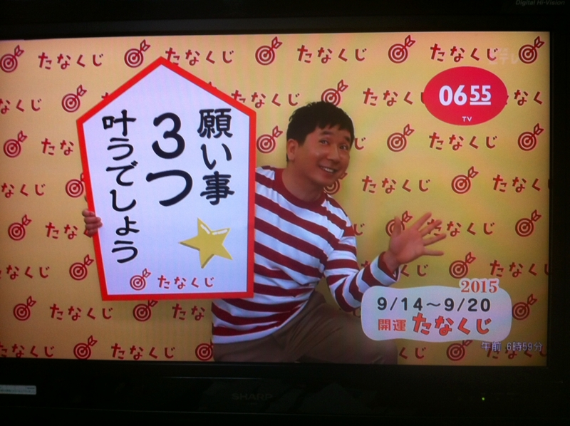 2015/09/14/たなくじ