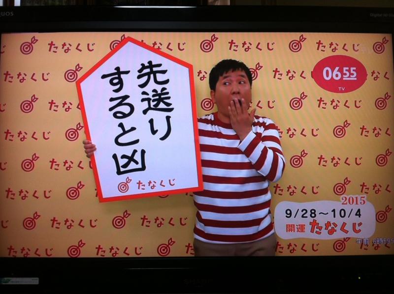 2015/09/28/たなくじ