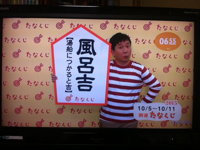 2015/10/05/たなくじ