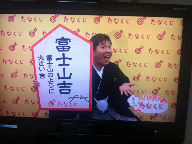 2016/01/04/たなくじ