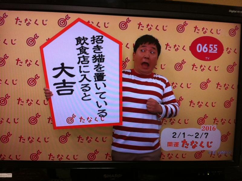 2016/02/01/たなくじ