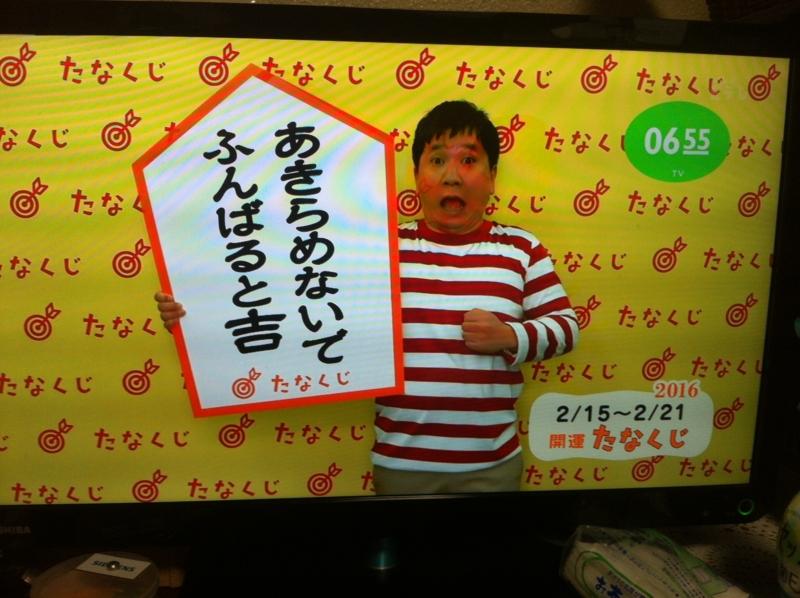 2016/02/15/たなくじ