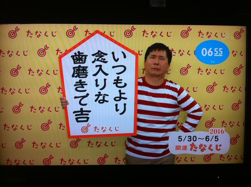 2016/05/30/たなくじ