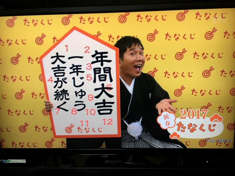 2017/01/01たなくじ