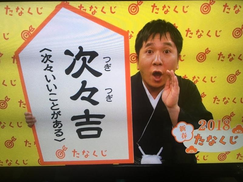 2018/01/01/たなくじ
