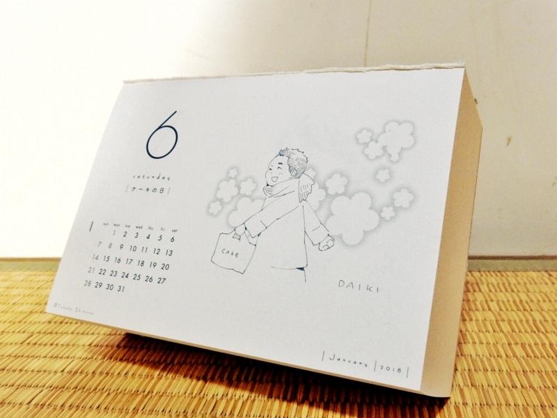 志村貴子日めくりカレンダー