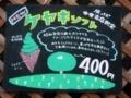 2018/01/16/ケヤキソフト