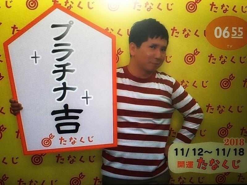 2018/11/12/たなくじ