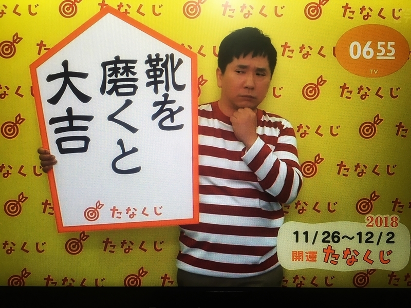 2018/11/26/たなくじ