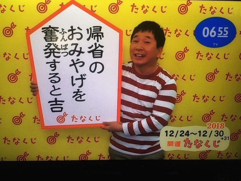 2018/12/24/たなくじ