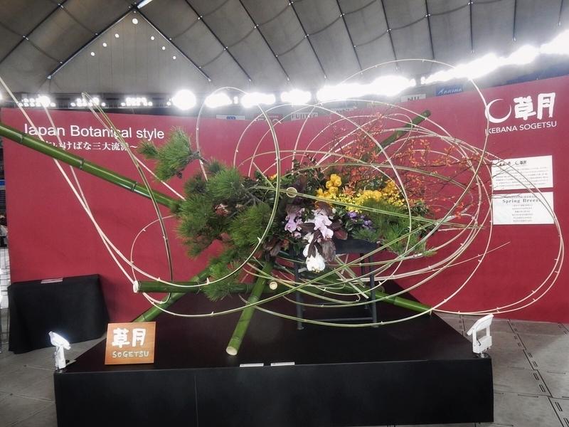 Japan Botanical Style -日本いけばな三大流派-・いけばな草月流