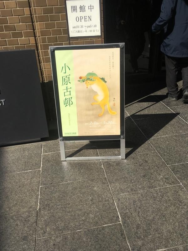 太田記念美術館「小原古邨」