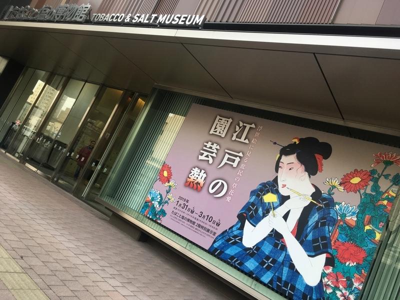 たばこと塩の博物館「江戸の園芸熱 -浮世絵に見る庶民の草花愛-」