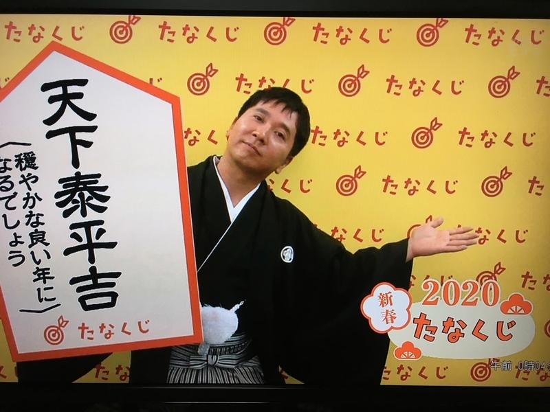 2020/01/01/たなくじ