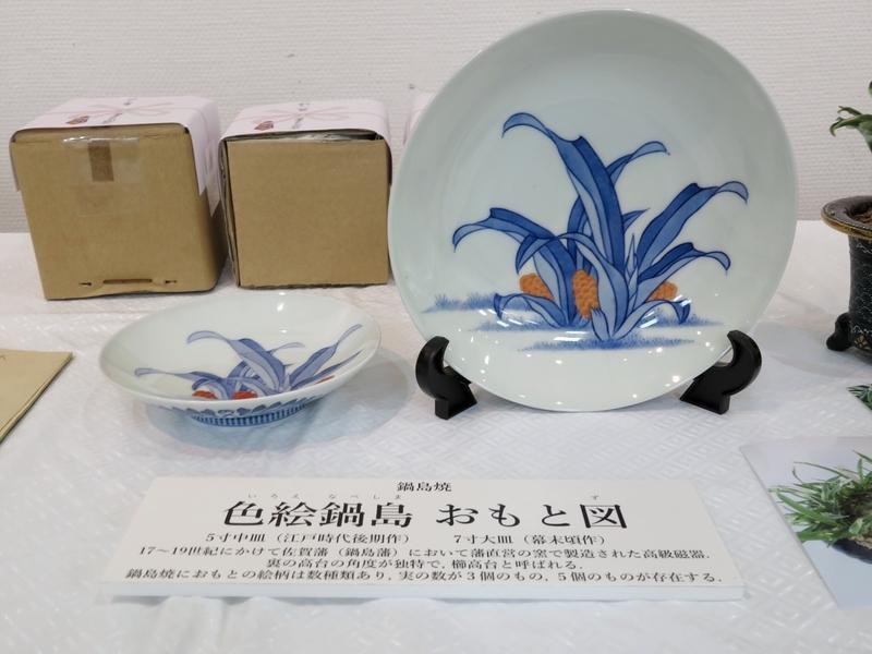 2020/11/06/色絵鍋島 おもと図