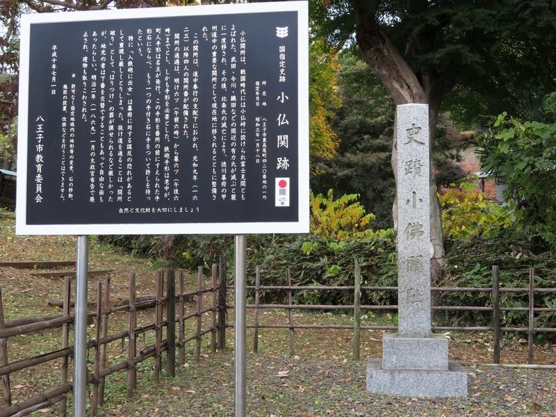 2020/11/10/小仏関跡