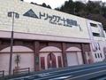 2020/12/24/高尾トリックアート美術館
