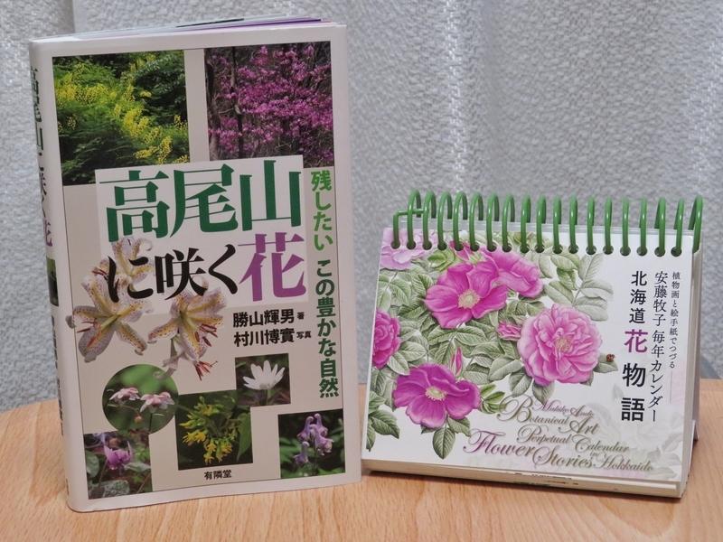 高尾山に咲く花&安藤牧子毎年カレンダー 北海道物語