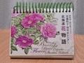 安藤牧子毎年カレンダー 北海道物語1