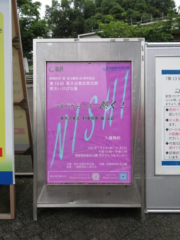f:id:Nakano_Hitsuji:20210709150018j:plain