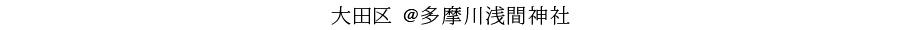 @多摩川浅間神社 大田区 お宮参りの出張撮影【あおぞら写真館 PHOTO REPORT】