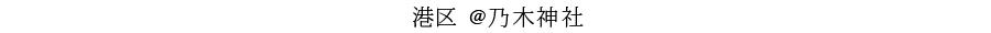 @乃木神社 港区 七五三の出張撮影【あおぞら写真館 PHOTO REPORT】