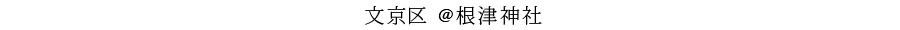 @根津神社 文京区 お宮参り・お食い初めの出張撮影【あおぞら写真館 PHOTO REPORT】