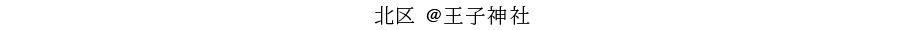 @王子神社 北区 七五三の出張撮影【あおぞら写真館 PHOTO REPORT】