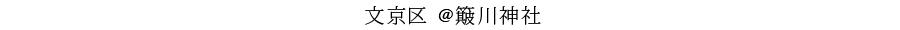 @簸川神社 文京区 七五三の出張撮影【あおぞら写真館 PHOTO REPORT】