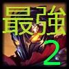 f:id:Namasuo:20160709175248j:plain