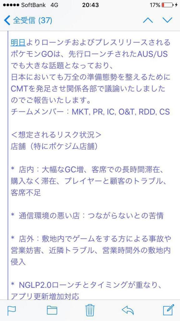 f:id:Namasuo:20160720122441j:plain