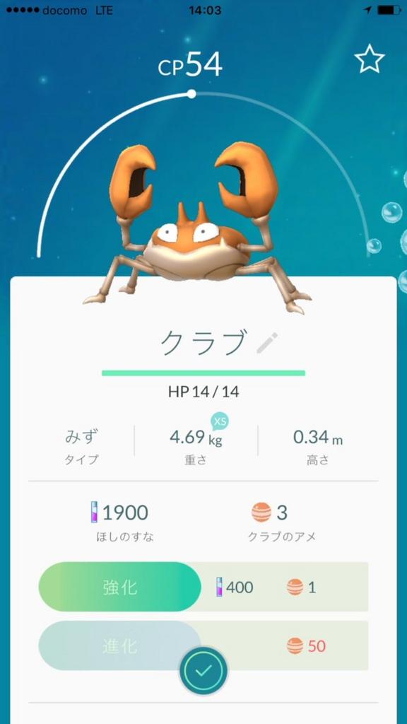 f:id:Namasuo:20160722163427j:plain