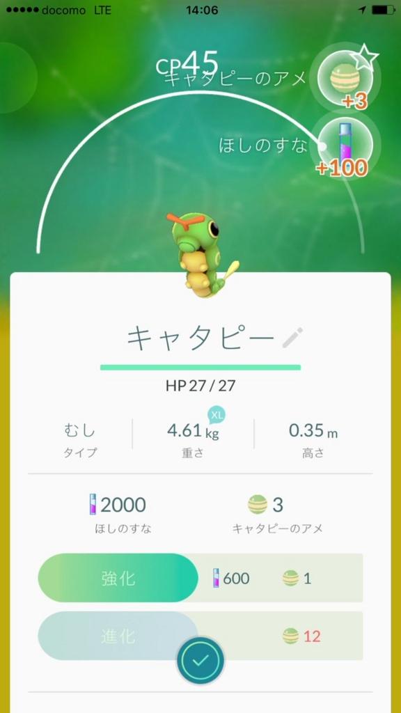 f:id:Namasuo:20160722163431j:plain