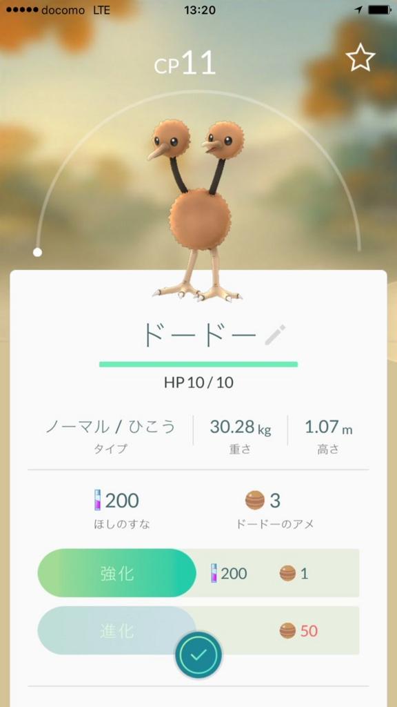 f:id:Namasuo:20160722163439j:plain
