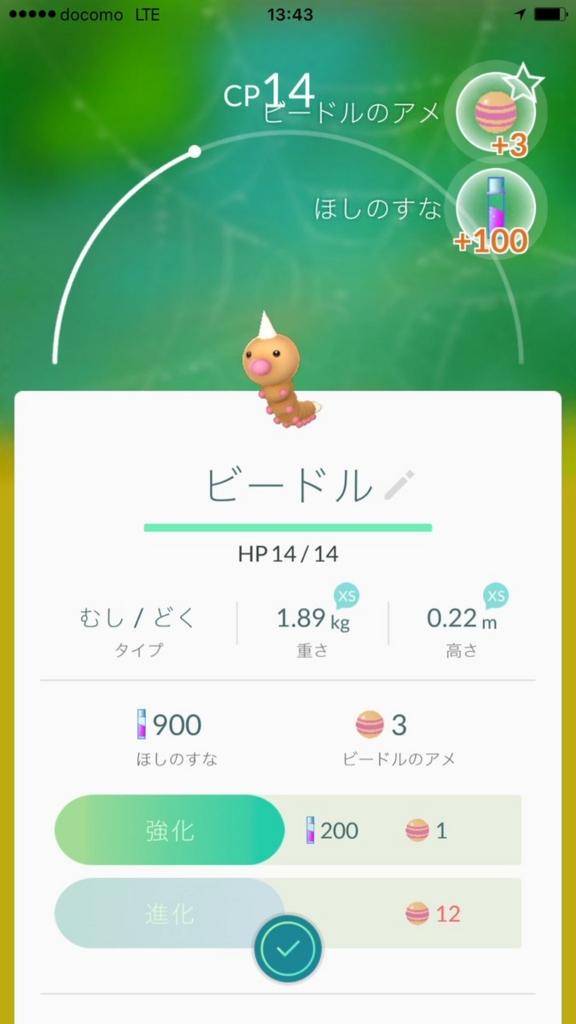 f:id:Namasuo:20160722163451j:plain