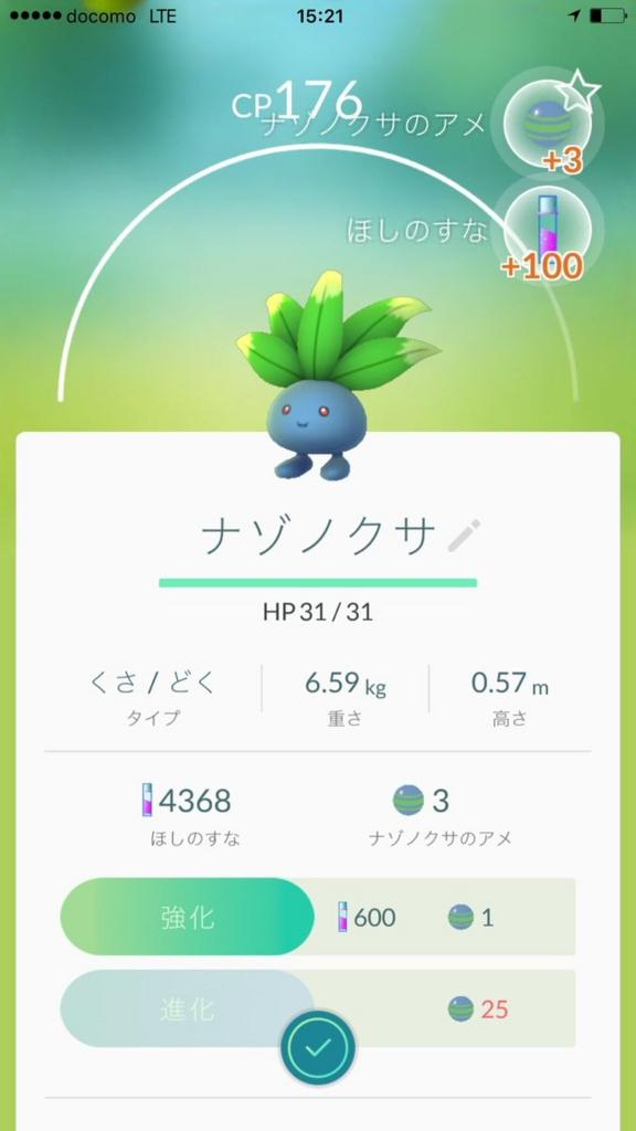 f:id:Namasuo:20160722163455j:plain