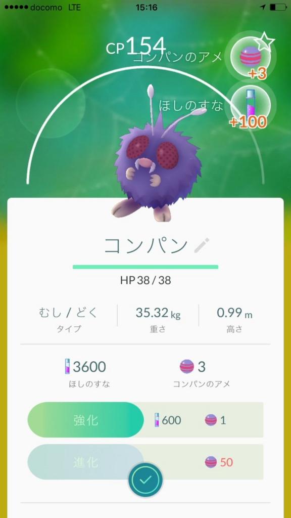 f:id:Namasuo:20160722163457j:plain