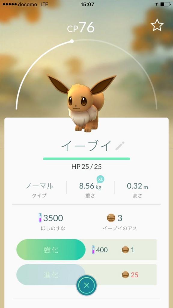 f:id:Namasuo:20160722163459j:plain