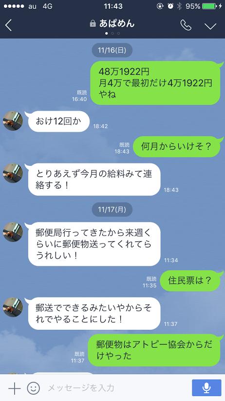 f:id:Namasuo:20170320201952p:plain
