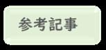 f:id:Nami88:20200209130159p:plain