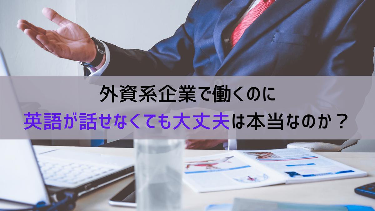 外資系企業に英語力が必要ないは本当か